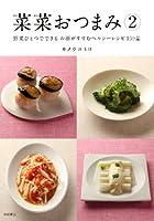 菜菜おつまみ② 野菜ひとつでできる お酒がすすむヘルシーレシピ139品