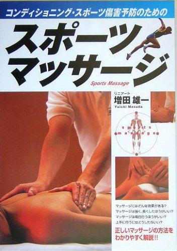 スポーツマッサージ―コンディショニング・スポーツ傷害予防のための