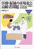 医療・福祉の市場化と高齢者問題―「社会的入院」問題の歴史的展開 (MINERVA福祉ライブラリー)