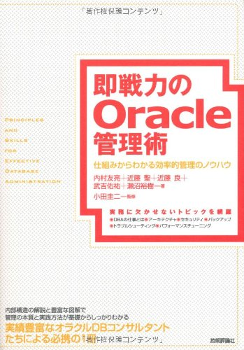 即戦力のOracle管理術 ~仕組みからわかる効率的管理のノウハウ