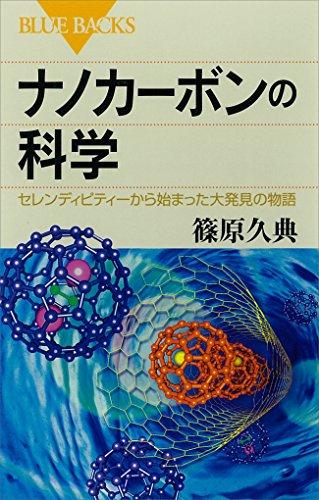 ナノカーボンの科学 セレンディピティーから始まった大発見の物語 (ブルーバックス)
