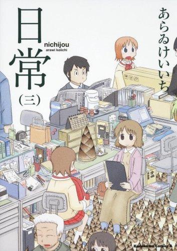 日常 (3) (角川コミックス・エース 181-3)の詳細を見る