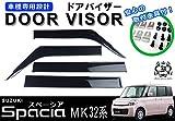 【説明書付き!】 スズキ スペーシア MK32S MK42S MK 32 42 ドアバイザー サイドバイザー /取付金具付