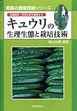 キュウリの生理生態と栽培技術―品種選択・安定生産を重視する (野菜の栽培技術シリーズ)