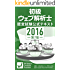 初級ウェブ解析士公式テキスト2016年版(第7版)