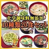 化学調味料無添加みそ汁&スープ豪華セット10種20食セット【アマノフーズのフリーズドライ味噌汁&海藻スープ:日本国内製造】
