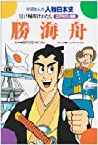 勝海舟―江戸城明けわたし (学研まんが人物日本史 江戸時代(後期))