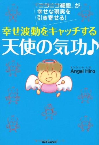 幸せ波動をキャッチする 天使の気功♪ 「ニコニコ細胞」が幸せな現実を引き寄せる!の詳細を見る