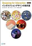 インタラクションデザインの教科書
