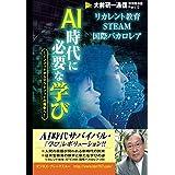 AI時代に必要な学び~インプットからアウトプットの競争へ~(大前研一通信?特別保存版Part.12)