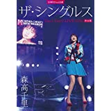 【Amazon.co.jp限定】30周年Final 企画「ザ・シングルス」Day1・Day2 LIVE 2018 完全版【通常盤(2DVD)】(生写真(2Lサイズ)Amazon ver.付)