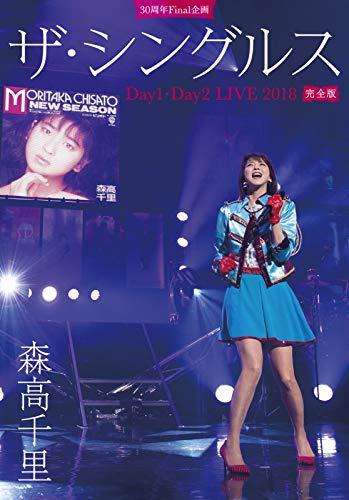 30周年Final 企画「ザ・シングルス」Day1・Day2 LIVE 2018 完全版【初回限定盤三方背BOX仕様(2Blu-ray+フォト・ブックレット)】