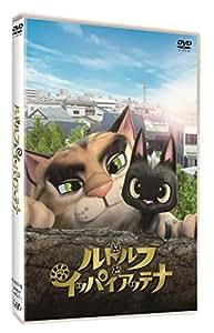 ルドルフとイッパイアッテナ DVD スタンダード・エディション