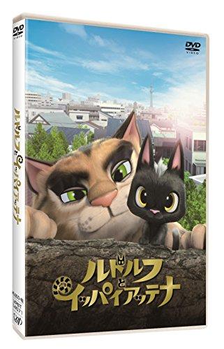 ルドルフとイッパイアッテナ DVD スタンダード・エディションの詳細を見る