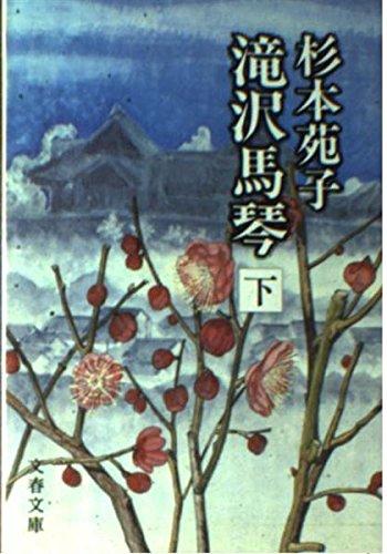 滝沢馬琴 (下) (文春文庫 (224‐4))