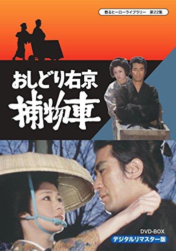 甦るヒーローライブラリー 第22集 おしどり右京捕物車 DVD‐BOX デジタルリマスター版