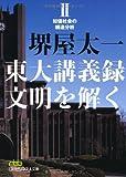 東大講義録 文明を解くII―知価社会の構造分析 (日経ビジネス人文庫)