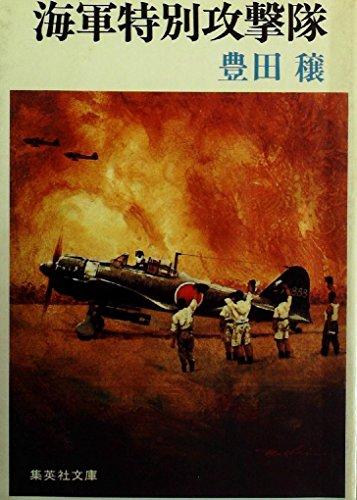 海軍特別攻撃隊 (1980年) (集英社文庫)