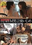 5人のAV女優 自宅撮影!自宅で軟禁 M男言葉いじめ [DVD]