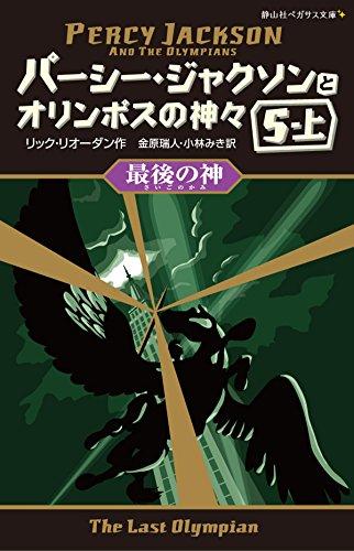 パーシー・ジャクソンとオリンポスの神々 最後の神5-上 (静山社ペガサス文庫)