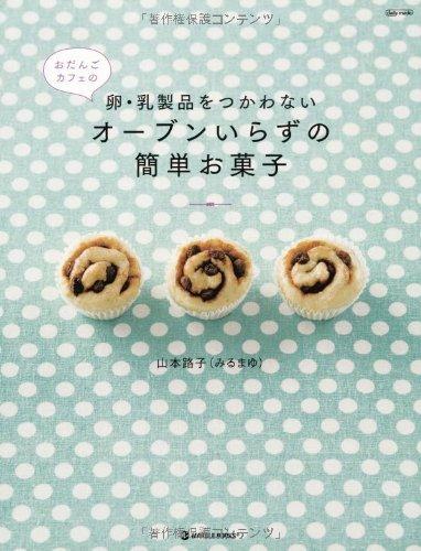 おだんごカフェの卵・乳製品をつかわないオーブンいらずの簡単お菓子 (MARBLE BOOKS daily made)