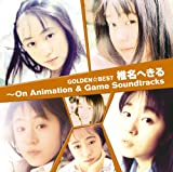 GOLDEN☆BEST 椎名へきる~On Animation&Game Soundtracks