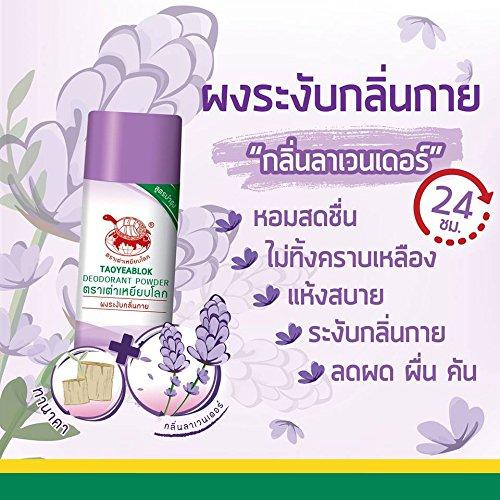 TAOYEABLOK Deodorant Powder Nourishing Formula. 22 g. Lavender. Free Shipping.