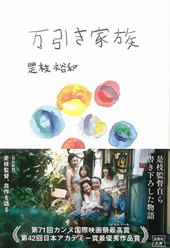 万引き家族【映画小説化作品】 (宝島社文庫)