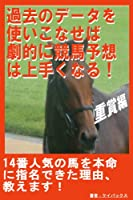 2012年1月9日に行われたフェアリーステークス。1番人気は3戦2勝3着1回のオメガハートランド(単勝4.3倍)も例年荒れる傾向にあるこの重賞。このレースで本命にしたマイネエポナは16頭中14番人気。単勝87.8倍と言う人気薄を指名していました。なぜ、14番人気という人気薄の馬を本命に挙げる事が可能になったのか?それは「過去のデータを上手く活用出来る様になった」事に他なりません。この本は、作者がこれまでにアップしたブログの中から的中した予想を基に、その要因を纏め、現在も更新しているブログの重賞予...