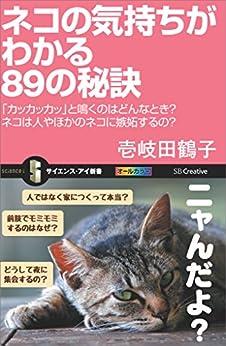 [壱岐 田鶴子]のネコの気持ちがわかる89の秘訣 「カッカッカッ」と鳴くのはどんなとき?ネコは人やほかのネコに嫉妬するの? (サイエンス・アイ新書)