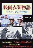 映画衣装物語―ドキュメンタリー昭和映画