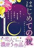 【電子オリジナル】はじめての夜小説アンソロジー ~5つの夜の物語~ (集英社コバルト文庫)