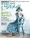 NHKすてきにハンドメイド 2018年 05 月号 [雑誌] 画像