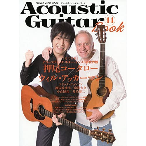 アコースティック・ギター・ブック(44) (シンコー・ミュージックMOOK)