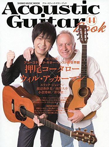 アコースティック・ギター・ブック(44) (シンコー・ミュージックMOOK)の詳細を見る