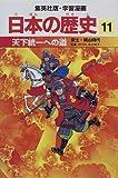天下統一への道―安土・桃山時代 (学習漫画 日本の歴史)