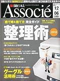 日経ビジネス Associe (アソシエ) 2011年 12/6号 [雑誌]