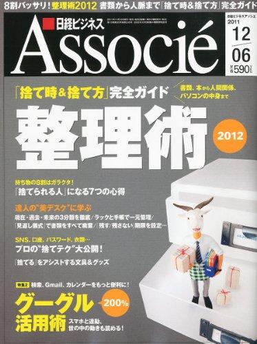 日経ビジネス Associe (アソシエ) 2011年 12/6号 [雑誌]の詳細を見る