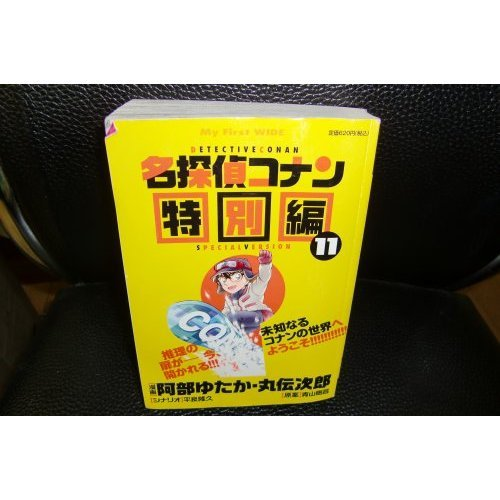 名探偵コナン特別編 11 (My First WIDE)