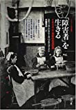 「障害者」を生きる—イギリス二十世紀の生活記録 (クリティーク叢書)