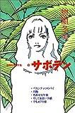 サボテン (講談社コミックスフレンドB―総領冬実傑作集 (1189巻))