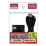 New3DSLL/New3DS用USB ACアダプタ Ver.2 (ECOパッケージ仕様)