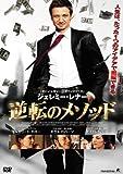 逆転のメソッド[DVD]