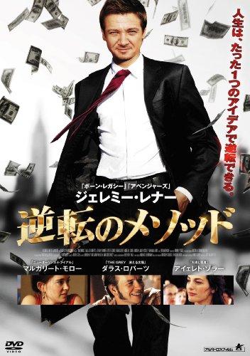 逆転のメソッド(2009)
