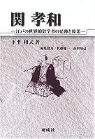 関孝和―江戸の世界的数学者の足跡と偉業