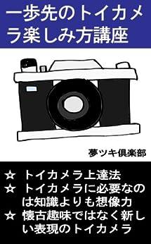 [夢ツキ倶楽部]の一歩先のトイカメラ楽しみ方講座 趣味のカメラシリーズ