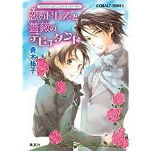 ヴィクトリアン・ローズ・テーラー3 恋のドレスと薔薇のデビュタント (集英社コバルト文庫)