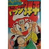 炎の闘球児ドッジ弾平 第17巻 (てんとう虫コミックス)