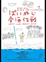 ぱいかじ南海作戦