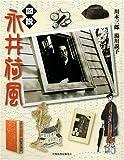 図説 永井荷風 (ふくろうの本/日本の文化) 画像